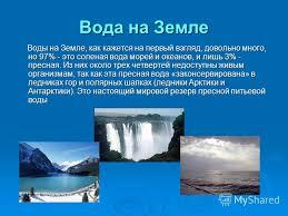 Презентация на тему Её величество вода Интегрированный урок  7 Вода