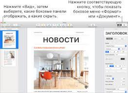 Использование <b>боковых панелей</b> в Pages на Mac - Служба ...