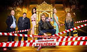 сериал полицейский с рублёвки смотреть онлайн бесплатно в хорошем