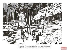 Великая Отечественная Война Подвиги воинов кыргызстанцев  Великая Отечественная Война Подвиги воинов кыргызстанцев