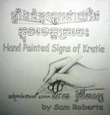 pencil drawing of design idea for cover of hand painted signs of kratie book