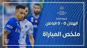 ملخص مباراة الهلال 0 - 0 الباطن   دوري كأس الأمير محمد بن سلمان للمحترفين    الجولة الثالثة - YouTube