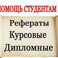 Услуги Помощь в написании дипломных работ в Иркутской области  Помощь в написании дипломных работ фотография №1
