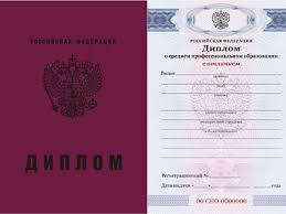 Диплом колледжа купить в Новосибирске лучшая цена  Красный с отличием диплом техникума колледжа с приложением 1997 год н в