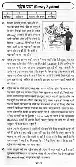 on dowry system in arranged marriages and dowry system of