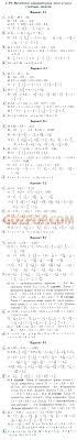 ➄ ГДЗ решебник по математике класс Ершова Голобородько Выражения с модулем домашняя самостоятельная работа · К 9 Сложение и вычитание положительных и отрицательных чисел