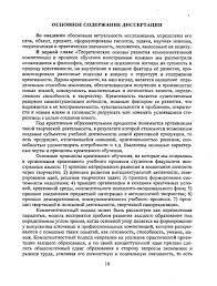 Остроумова Ольга Федоровна pdf ОСНОВНОЕ СОДЕРЖАНИЕ ДИССЕРТАЦИИ Во введении обоснована актуальность исследования определены его цель объект предмет