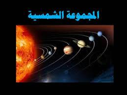 دروس ميدان الظواهر الضوئية والفلكية  حسب منهاج الجيل الثاني 2016 Images?q=tbn:ANd9GcTJhTEROtb-sOQ7psyuqjr0W92EfDqwImq4gjSrWxDpkMH77-jkpw