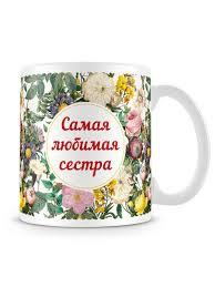 """<b>Кружка</b> """"Самая любимая сестра"""" MARKOV.DESIGN 8617745 в ..."""