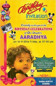 Design Birthday Invitation Cards Online Free Birthdaybuzz