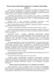 Реферат на тему Консульские учреждения docsity Банк Рефератов Реферат на тему Консульские учреждения