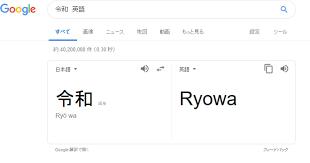 新元号令和をルワンダ語に翻訳してみた Togetter