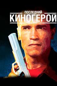 <b>Последний</b> киногерой — смотреть онлайн — КиноПоиск