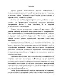 Отчет о прохождении преддипломной производственной практики в ОАО  Отчёт по практике Отчет о прохождении преддипломной производственной практики в ОАО