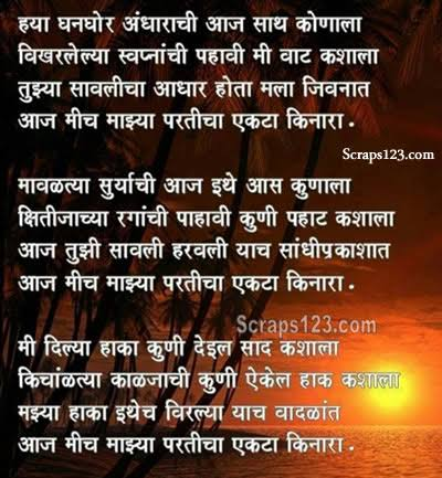 break up shayari in marathi