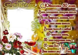 Все фото по тегу На Юбилей Лет Женщине perego shop ru gallery рамки с юбилеем рамки для поздравлений с юбилеем рамки для
