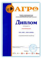 АМС МЗМО Награды рекомендации отзывы  Диплом на золотую медаль Агро 2017 за промышленный инкубатор