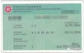 香港驾照翻译澳洲