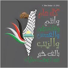عيد أضحى مبارك كل عام وانتم بخير كل عام وفلسطين بالف خير كل عام والقدس بالف  خير   Palestine, Beautiful arabic words, My saves
