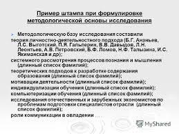 Презентация на тему Рекомендации по написанию дипломной работы  12 Пример