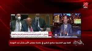 ماذا تنتظر مصر من جلسة مجلس الأمن بشأن سد النهضة؟ وماذا سيحدث واهمية طرح  مصر للمسألة هناك؟ - YouTube