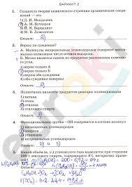 ГДЗ по химии класс Габриелян Краснова контрольные работы решебник Проверочная работа №31 Углеводороды Кислородосодержащие органические соединения