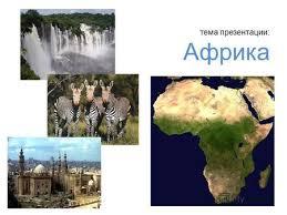 Презентации на тему африка Скачать бесплатно и без регистрации  Тема презентации Африка Африка это второй по величине континент после Евразии Африкой называется