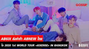 """AB6IX ส่งคำท้า ABNEW ชาวไทย ผ่านคลิป """"ถ้าคุณแน่จริง... ก็มาดิครับ!""""  เตรียมเสิร์ฟความมันส์ทุกโสตสัมผัสใน 2020 1st WORLD TOUR IN BANGKOK"""