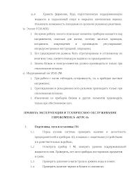 Отчет по практике судовождения диплом по транспорту скачать  Это только предварительный просмотр
