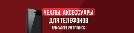 Чехлы и <b>аксессуары</b> для телефонов. <b>RED</b> GADGET | ВКонтакте