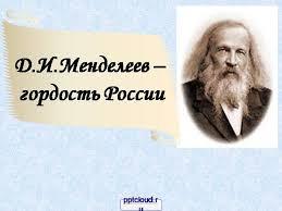 Презентация на тему Менделеев биография по химии Презентация на тему Менделеев биография