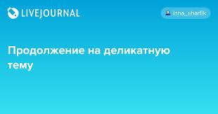 Продолжение на деликатную тему: inna_sharfik — LiveJournal