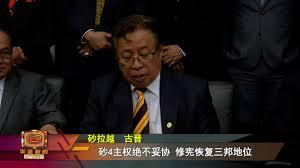 Hasil carian imej untuk 修宪恢复MA63