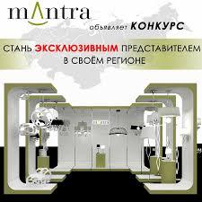 <b>Мантра</b> Россия | Официальный сайт. Люстры, бра, светильники ...
