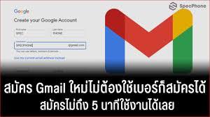 วิธีสมัคร Gmail ใหม่ปี 2021 ไม่ใช้เบอร์ก็สมัครได้ สมัครไม่ถึง 5  นาทีใช้งานได้เลย