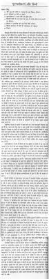 essay on ldquo globalization and hindi rdquo in hindi