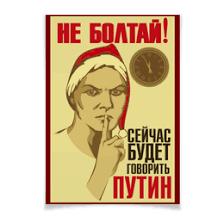 """Плакаты c эксклюзивными принтами """"ссср"""" - <b>Printio</b>"""