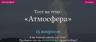 Тест по географии класс Атмосфера с ответами онлайн Тест по теме Атмосфера 6 класс