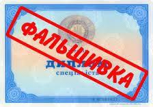 Всеукраїнська асоціація кадровиків Купленный диплом карьере не  Украинские компании не особо доверяют украинскому образованию поэтому в первую очередь смотрят на профнавыки а не на диплом соискателя