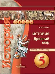 История Древний мир Тетрадь экзаменатор класс Каталог  Уколова И Е