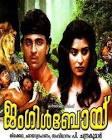 P. Chandrakumar Jungle Boy Movie