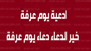 ادعية يوم عرفة.. خير الدعاء دعاء يوم عرفة - كورة في العارضة