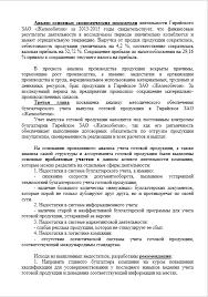 Дипломный доклад по бухгалтерскому учету Амортизации основных средств