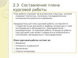 Методические рекомендации по подготовке и оформлению курсовых   2 3 Составление плана курсовой работы