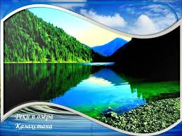 Тема урока Реки и озера Казахстана