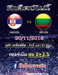 ทีเด็ดบอลวันนี้มาที่ศึก ยูฟาเนชั่นสืลีก ในคู่ของทาง #เซอร์เบีย - #ลิธัวเนีย  ชี้ชัด วางต่อทีมชาติ เซอร์เบีย ราคา 2+2.5 ลูก #ทีเด็ด #ทีเด็ดวันนี้  #ทีเด็ดบอล…