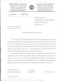 bobileva bmp  финансов Республики Татарстан