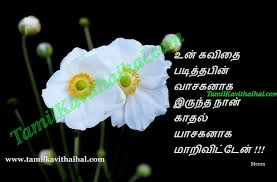 kavithai in tamil about love boy feel vasagan meera images facebook