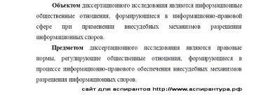Аспирантура рф объект Информационное право предмет  предмет Информационное право
