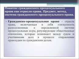 Понятие предмет и система гражданского процессуального права  Имущественные отношения как предмет гражданского права реферат